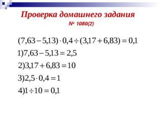 Проверка домашнего задания № 1080(2)