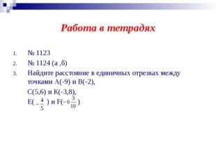 Работа в тетрадях № 1123 № 1124 (а ,б) Найдите расстояние в единичных отрезка