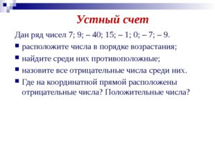 Дан ряд чисел 7; 9; – 40; 15; – 1; 0; – 7; – 9. расположите числа в порядке в