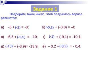 Подберите такое число, чтоб получилось верное равенство: а) -6 + … = -8; б)