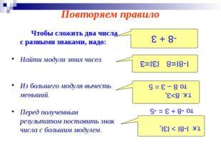 Чтобы сложить два числа с разными знаками, надо: Найти модули этих чисел. Из