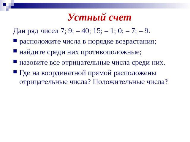 Дан ряд чисел 7; 9; – 40; 15; – 1; 0; – 7; – 9. расположите числа в порядке в...