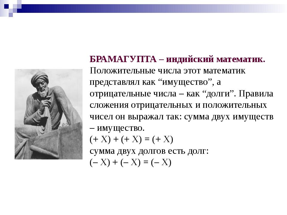 БРАМАГУПТА – индийский математик. Положительные числа этот математик представ...