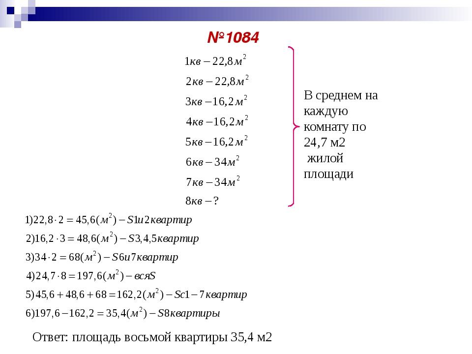 №1084 В среднем на каждую комнату по 24,7 м2 жилой площади Ответ: площадь вос...