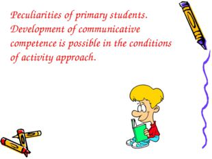 Peculiarities of primary students. Development of communicative competence is