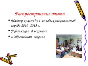 Распространение опыта Мастер классы для молодых специалистов города 2010 -201