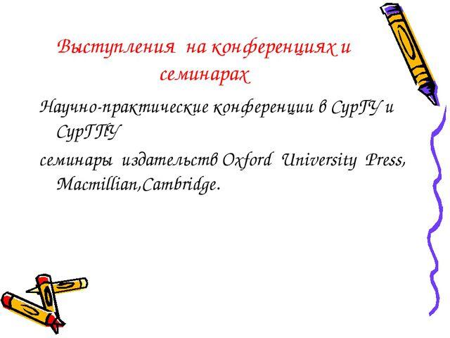 Выступления на конференциях и семинарах Научно-практические конференции в Сур...