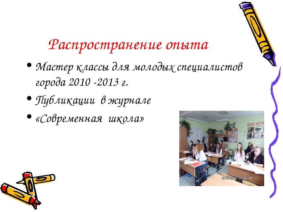 Распространение опыта Мастер классы для молодых специалистов города 2010 -201...
