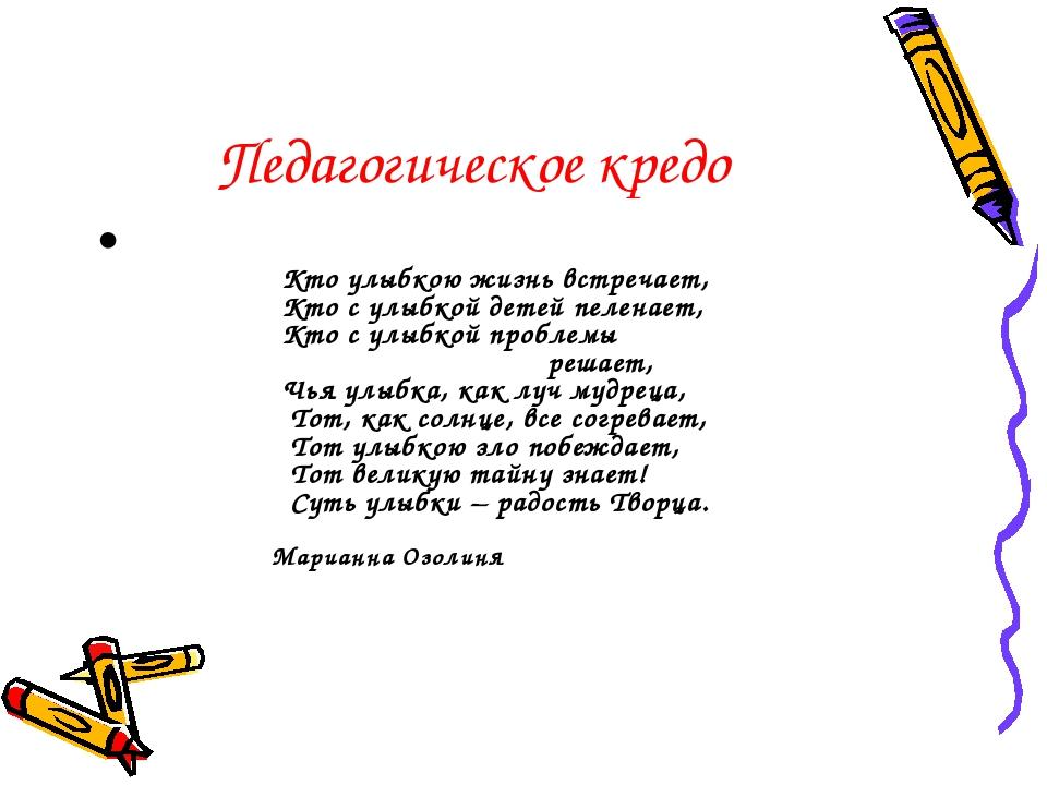 Педагогическое кредо Кто улыбкою жизнь встречает, Кто с улыбкой детей пеленае...