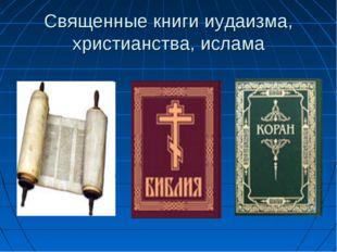 Священные книги иудаизма, христианства, ислама