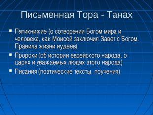 Письменная Тора - Танах Пятикнижие (о сотворении Богом мира и человека, как М