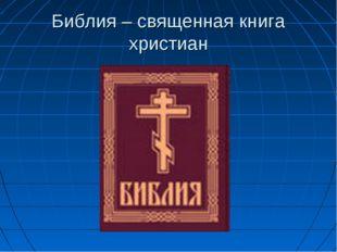 Библия – священная книга христиан