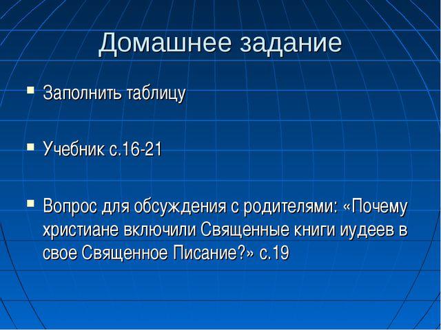 Домашнее задание Заполнить таблицу Учебник с.16-21 Вопрос для обсуждения с ро...