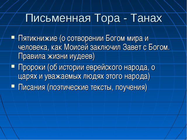 Письменная Тора - Танах Пятикнижие (о сотворении Богом мира и человека, как М...