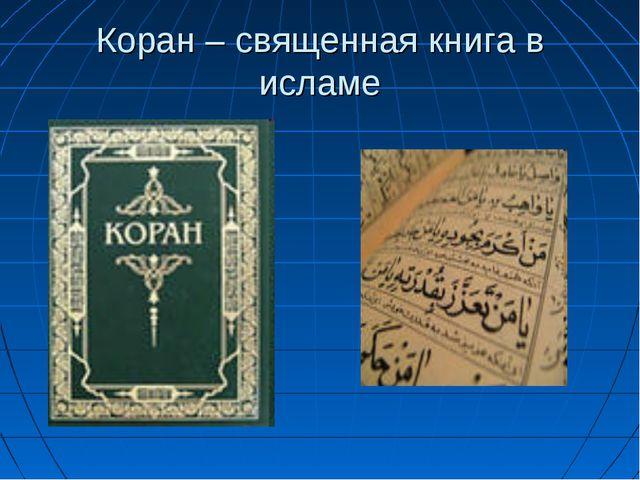 Коран – священная книга в исламе