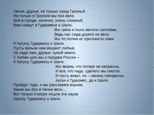Чечня, друзья, не только город Грозный. Не только в Грозном мы бои вели. Бой