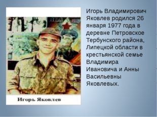 Игорь Владимирович Яковлев родился 26 января 1977 года в деревне Петровское Т