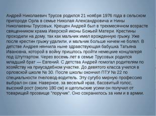 Андрей Николаевич Трусов родился 21 ноября 1976 года в сельском пригороде Орл