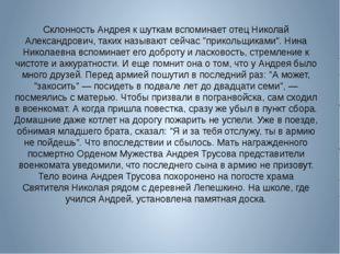 Склонность Андрея к шуткам вспоминает отец Николай Александрович, таких назыв