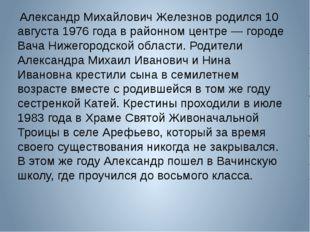 Александр Михайлович Железнов родился 10 августа 1976 года в районном центре