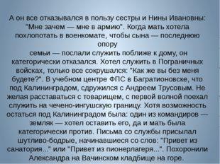 """А он все отказывался в пользу сестры и Нины Ивановны: """"Мне зачем — мне в арми"""