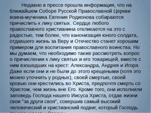 Недавно в прессе прошла информация, что на ближайшем Соборе Русской