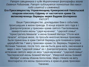 Рапорт священника о чуде Мироточения фотографии воина Евгения Роди