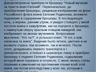 Во время этих событий мне случилось в г. Днепропетровске приобрести брошюру