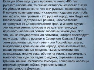 Если до 90-го года здесь проживало около 400 тыс. русского населения, то сейч