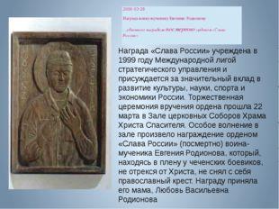 Награда «Слава России» учреждена в 1999 году Международной лигой стратегическ