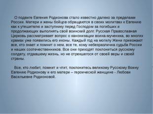 О подвиге Евгения Родионова стало известно далеко за пределами России. Мат