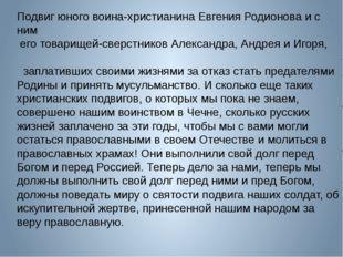 Подвиг юного воина-христианина Евгения Родионова и с ним его товарищей-сверст