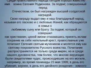 Среди православного народа сегодня хорошо известно имя воина Евгения Родионо
