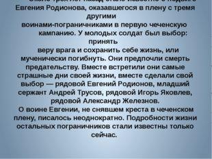 Около трех лет назад стало известно о подвиге Евгения Родионова, ока