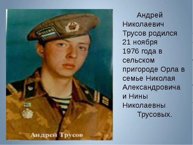 Андрей Николаевич Трусов родился 21 ноября 1976 года в сельском при...