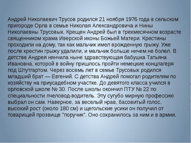 Андрей Николаевич Трусов родился 21 ноября 1976 года в сельском пригороде Орл...