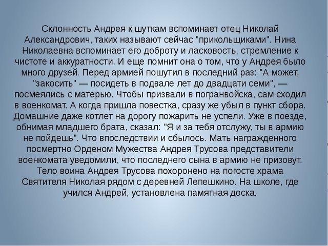 Склонность Андрея к шуткам вспоминает отец Николай Александрович, таких назыв...