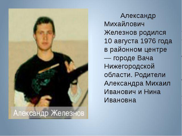 Александр Михайлович Железнов родился 10 августа 1976 года в районн...