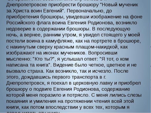 Во время этих событий мне случилось в г. Днепропетровске приобрести брошюру...
