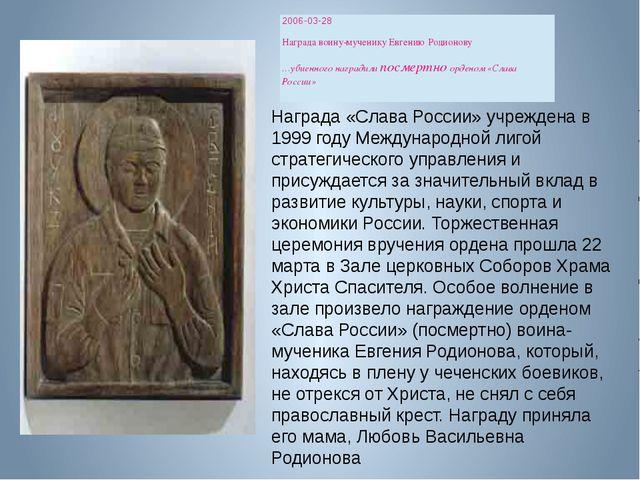 Награда «Слава России» учреждена в 1999 году Международной лигой стратегическ...