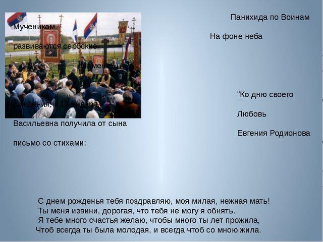 "Панихида по Воинам Мученикам. На фоне неба развиваются сербские знамена. ""Ко..."