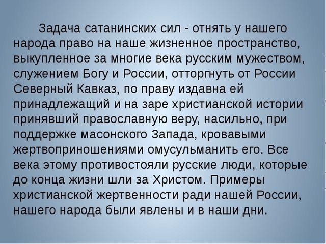 Задача сатанинских сил - отнять у нашего народа право на наше жизн...