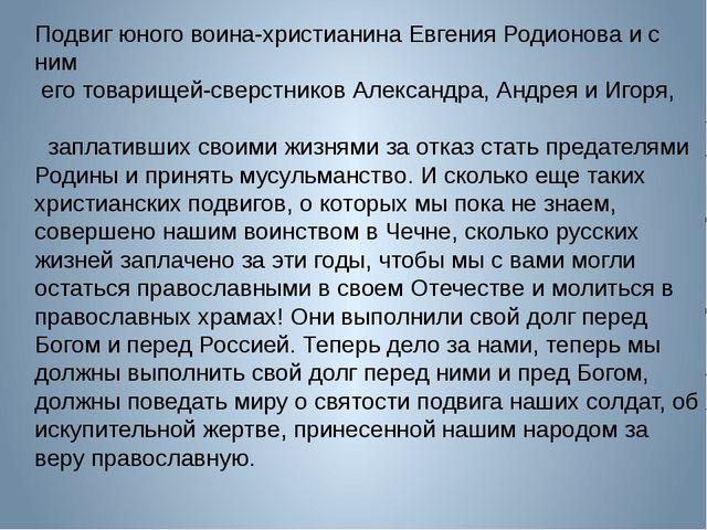 Подвиг юного воина-христианина Евгения Родионова и с ним его товарищей-сверст...