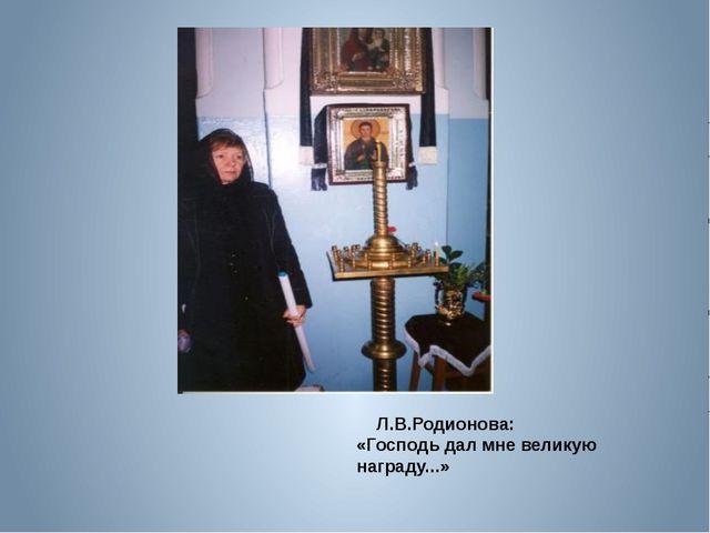 Л.В.Родионова: «Господь дал мне великую награду...»