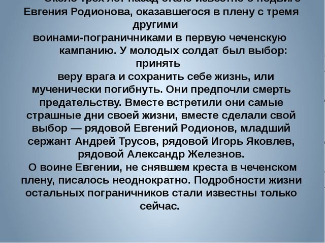 Около трех лет назад стало известно о подвиге Евгения Родионова, ока...