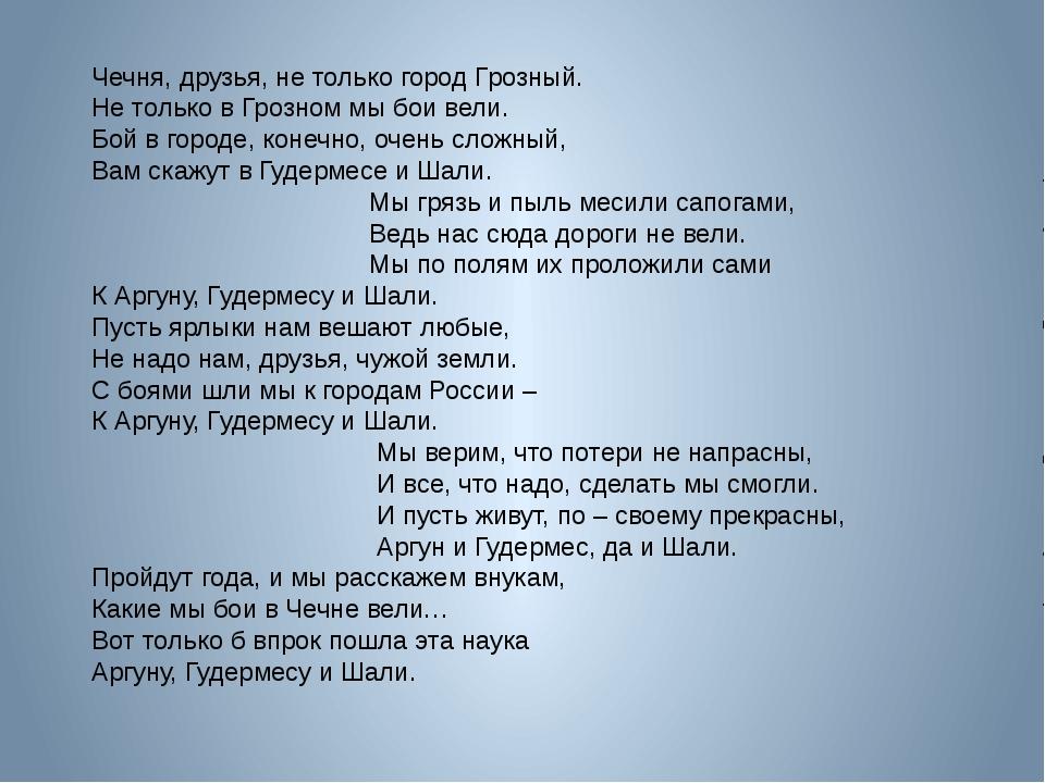 Чечня, друзья, не только город Грозный. Не только в Грозном мы бои вели. Бой...