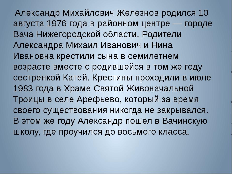 Александр Михайлович Железнов родился 10 августа 1976 года в районном центре...