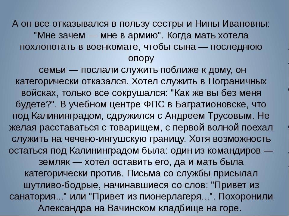 """А он все отказывался в пользу сестры и Нины Ивановны: """"Мне зачем — мне в арми..."""