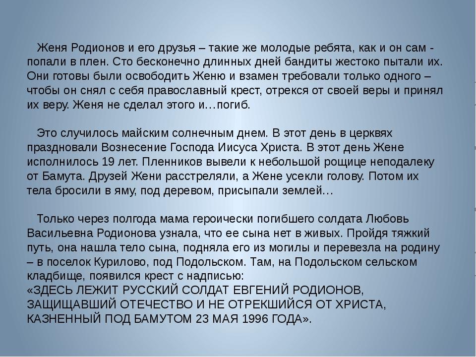 Женя Родионов и его друзья – такие же молодые ребята, как и он сам - попал...