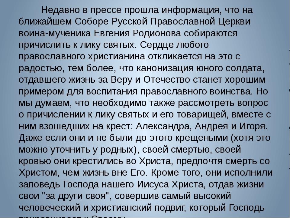 Недавно в прессе прошла информация, что на ближайшем Соборе Русской...